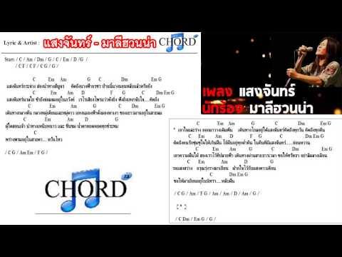 แสงจันทร์ - มาลีฮวนน่า คอร์ด เนื้อเพลง 「Official ChordZa」