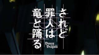 TVアニメ『されど罪人は竜と踊る』オープニング映像