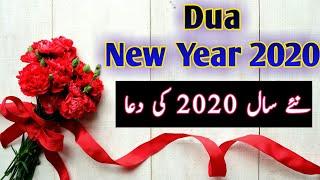 Dua new year 2020 happy new year 2020 whatsapp status new year heart touching dua New year 2020