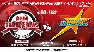 地区チャンピオンシップシリーズ[ADVANCE-WEST]信濃グランセローズ vs 石川ミリオンスターズ 第1戦 20190914