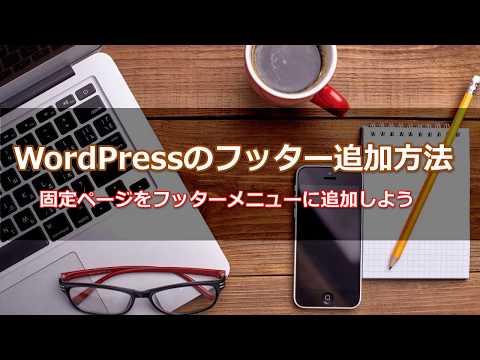 WordPressにフッターを追加する方法!固定ページをフッターメニューに追加しよう