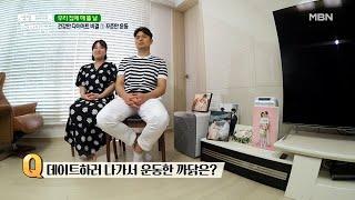 출산 후 다이어트 중인 권미진 MBN 210722 방송