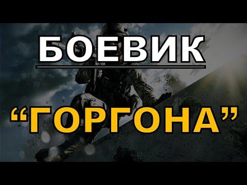 Криминальный фильм ГОРГОНА / Русские боевики 2021 новинки