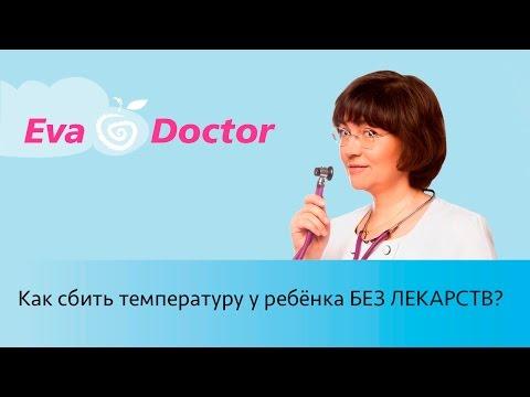Как сбить температуру у ребёнка БЕЗ ЛЕКАРСТВ?