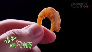 《谁知盘中餐》 20200615 青岛金钩海米 活虾带来好品质|CCTV农业