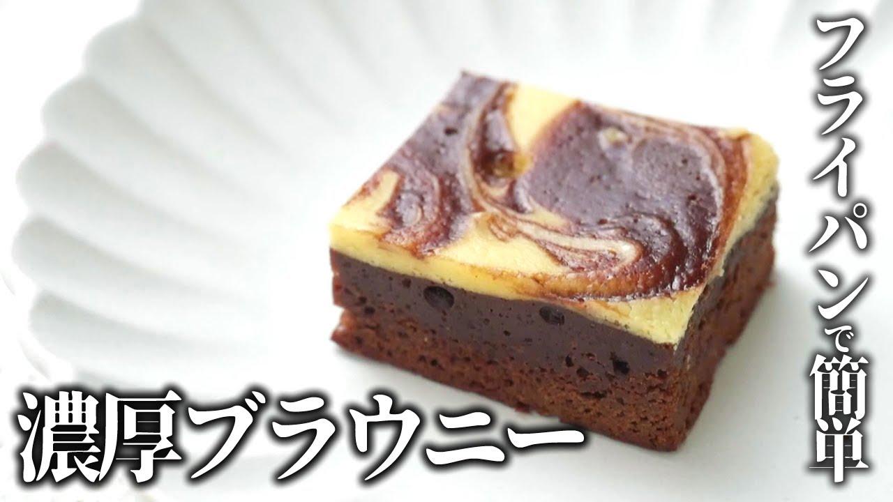 濃厚チョコチーズブラウニー!フライパンで簡単!