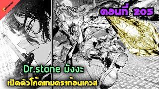 เครื่องเล่นเกมแรกในโลกยุคหิน 🐱 [Dr.Stone Ep.205] สรุปมังงะ