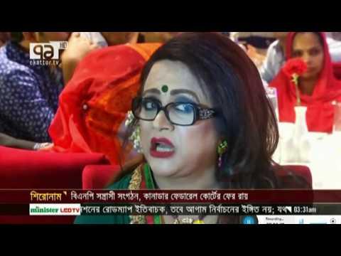 Bobita Complaint FDC Management and Film Actor Actress