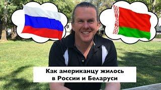 Иностранец о русских и белорусах. Как американцу жилось в России и Беларуси