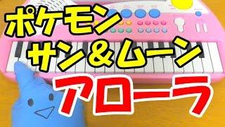 1本指ピアノ【アローラ】ポケモン サン&ムーン OP 簡単ドレミ楽譜 初心者向け
