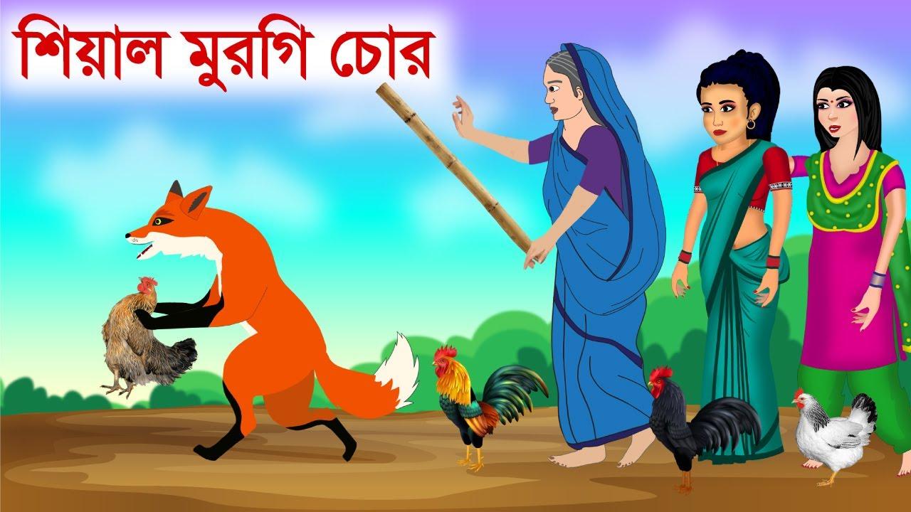 মুরগি চোর শিয়াল আর বুড়ি | Bangla Fox Cartoon | বাংলা কার্টুন