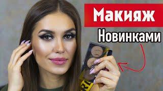 ПОКУПКИ БЮДЖЕТНОЙ КОСМЕТИКИ ВЕЧЕРНИЙ МАКИЯЖ от ВИЗАЖИСТА Уроки макияжа
