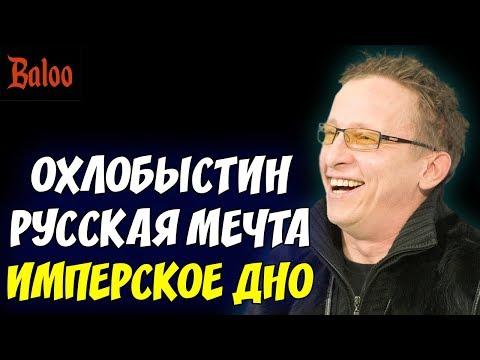 РУССКАЯ МЕЧТА. ОХЛОБЫСТИН.