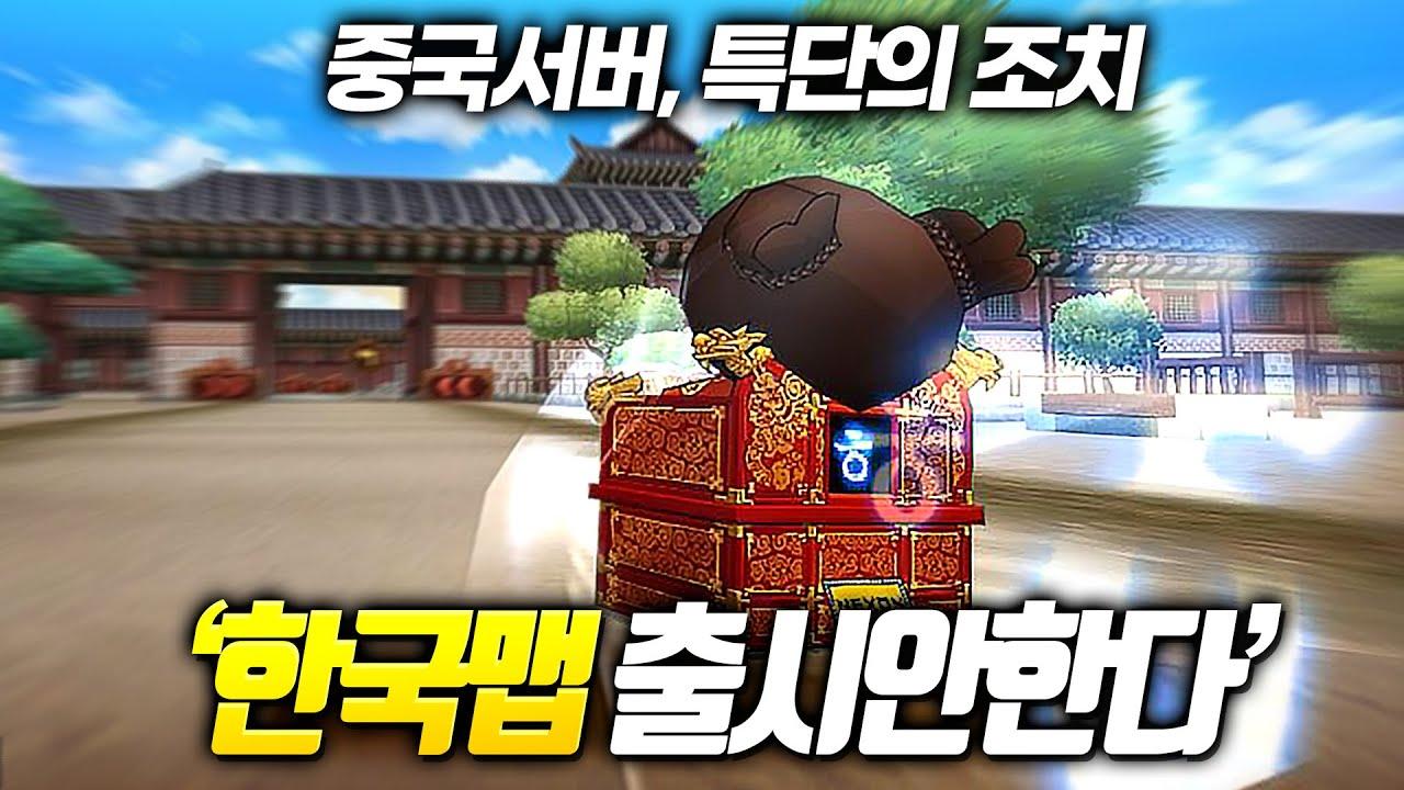 한국맵 출시를 거부한 중국이 선택한 업데이트