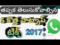 TOP 5 Latest Whatsapp tricks 2017 you should try telugu