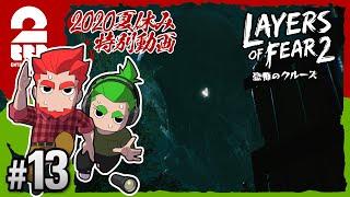 #13【ホラー】弟者,おついちの「Layers of Fear 2」【2BRO.】