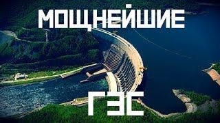 ТОП 10 мощнейших ГЭС / Рейтинг Российских гидроэлектростанций / Сделано в России
