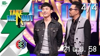 Take Me Out Thailand S9 ep.09 เก่ง-ซีเกมส์ 4/4 (21 พ.ย. 58)
