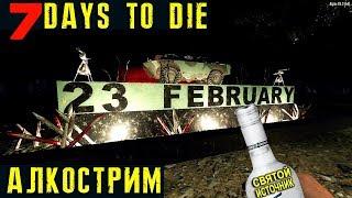 Праздничный алкострим по игре 7 Days to Die посвящённый дню защитника отечества