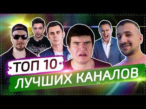 Люто КРУТЫЕ КАНАЛЫ! - БЕЛЫЙ СПИСОК #11