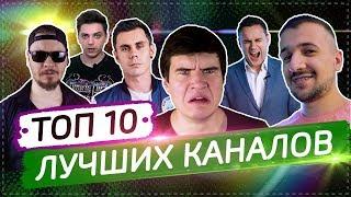 ТОП 10 Лучших Ютюб-Блогеров / БЕЛЫЙ СПИСОК #10 / Красавчики