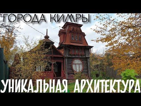 Кимры. Сапожный город царской России.
