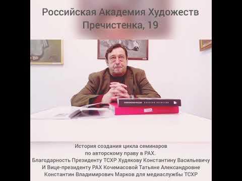 Константин Марков для Gallerix. История создания цикла семинаров в РАХ