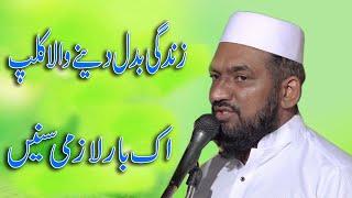 Allama Mulazim Hussain Dogar Best New Bayan 2020 - 2020 new bayan - new super hit bayan 2020