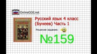 Упражнение 159 — Русский язык 4 класс (Бунеев Р.Н., Бунеева Е.В., Пронина О.В.) Часть 1