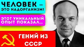 Революционное открытие гения из СССР академика Уголева!