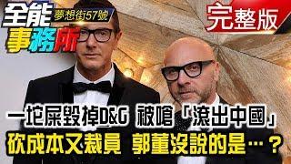 一坨屎毀掉Du0026G 被嗆「滾出中國」砍成本又裁員 郭董沒說的是…?《夢想街之全能事務所》網路獨播版