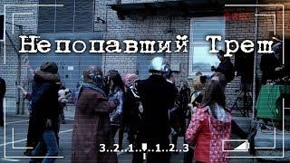 МикроКомикон и Ава Экспо - Непопавший Треш