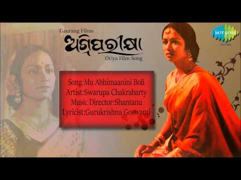 Mu Abhimaanini Boli | Agni Parikshya | Oriya Film Song | Swarupa Chakrabarty