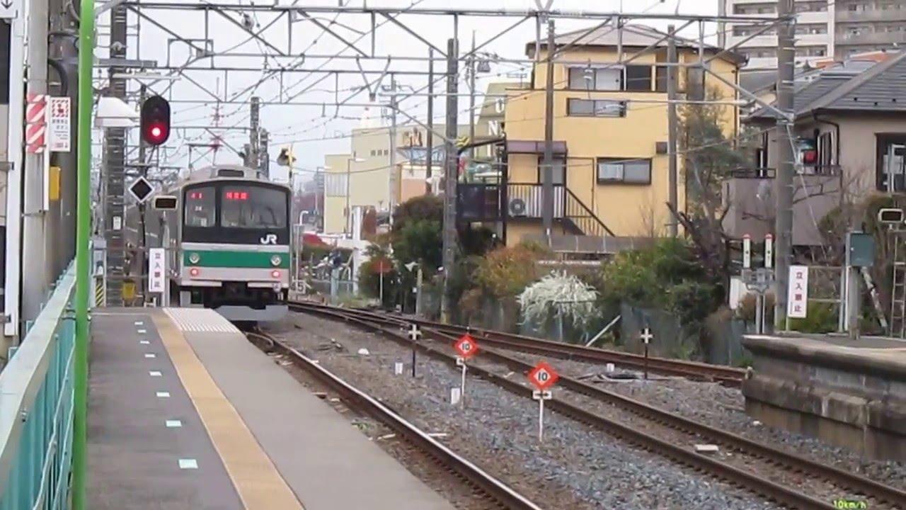 南古谷駅205系発車 - YouTube