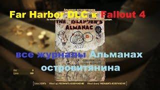 Где найти все журналы Альманах островитянина в DLC Far Harbor к Fallout 4