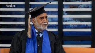 بامداد خوش - صحبت ها با عظیم الله نیازی کهن سال ترین دانشجوی لسانس