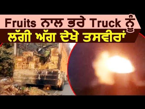 Khanna Highway पर Fruits से भरे Truck को लगी आग