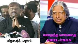 Leaders of various political parties and other dignitaries paying homage to Dr. Abdul Kalam spl video new 30-07-2015 | Abdul kalam funeral video | Tamil Nadu