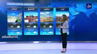 النشرة الجوية الأردنية من رؤيا 22-3-2019