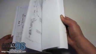 Книга по ремонту Мазда 6 (Mazda 6 MPS)