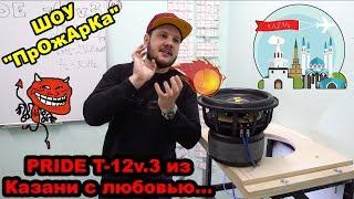 """Pride T-12v.3 из Казани с любовью... ШОУ """"ПрОжАрКа"""")))"""