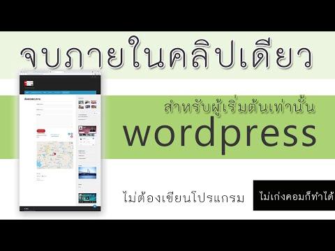 พื้นฐาน wordpress 2021 #เบื้องต้น การสร้างเว็บไซต์ด้วย wordpress