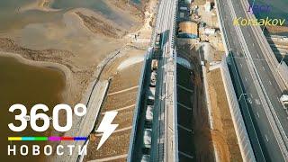 Крымскому мосту угрожают инопланетянами