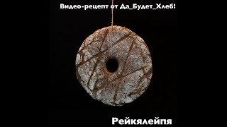 Ре́йкялейпя - традиционный финский ржаной хлеб