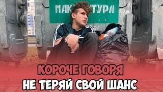 Фото КОРОЧЕ ГОВОРЯ НЕ ТЕРЯЙ СВОЙ ШАНС