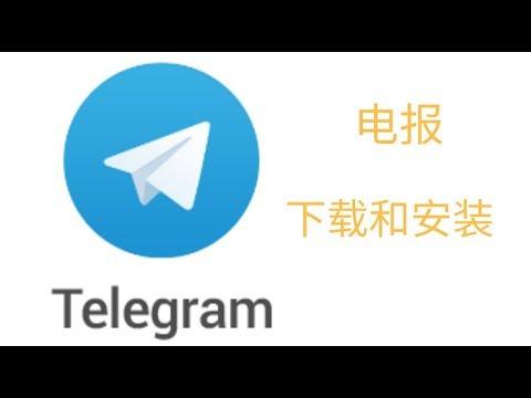 电脑如何下载电报(Telegram)和安装电报