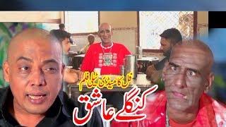 Kanglay Ashiq | Urdu Comedy Drama | Pakistani Drama 2019
