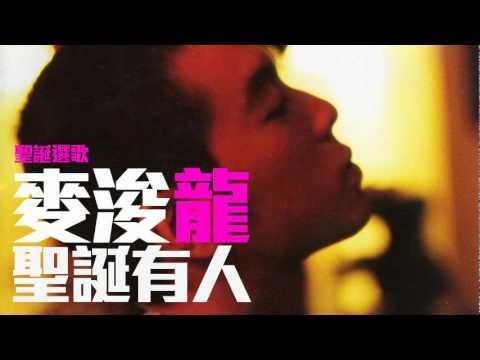 [JOY RICH] [聖誕選歌] 麥浚龍 - 聖誕有人