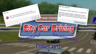 Как исправить ошибки в City Car Driving! Легко!