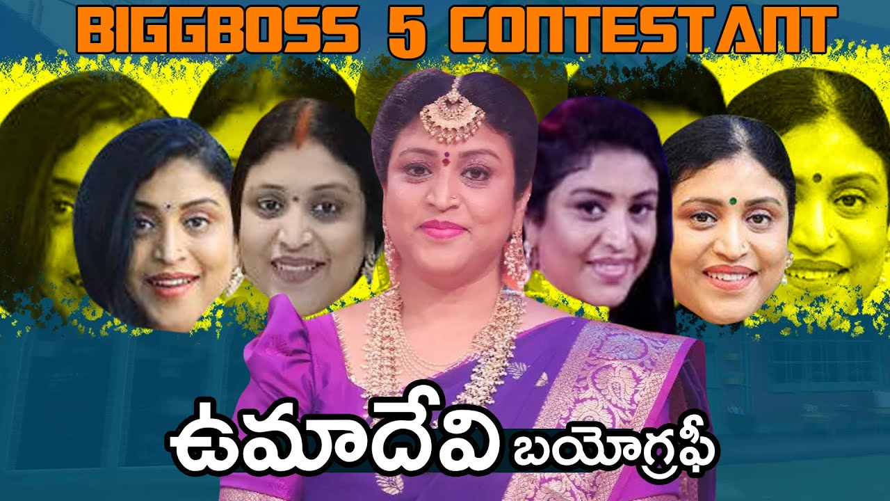 Download బిగ్ బాస్ ఉమా దేవి బయోగ్రఫీ | Bigg Boss 5 Telugu Uma Devi Biography | For Sure Entertainment